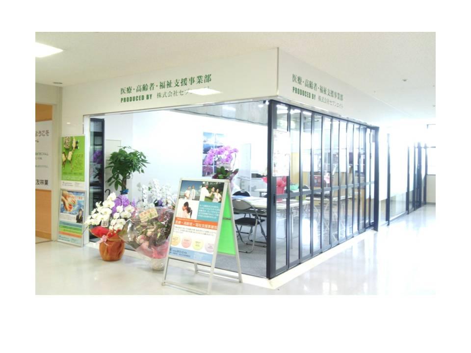 横浜市で知りたい情報があるなら街ガイドへ 株式会社セブンエイト医療高齢者福祉支援事業部