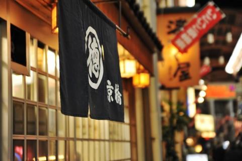 横浜居酒屋(サンプル)