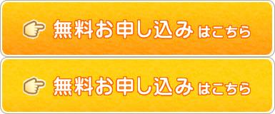 横浜市の街ガイド情報なら|無料申込はこちら